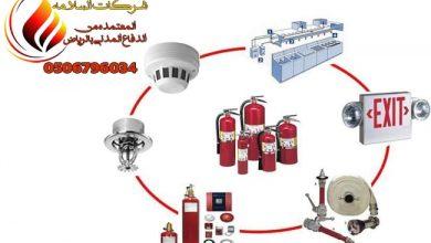 صورة أنظمة السلامة بالرياض .. شركة معتمدة من الدفاع المدني 0506796034